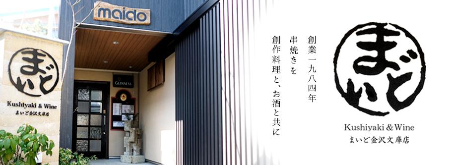 まいど金沢文庫店ホームページ